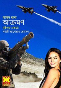 Akromon by Kazi Anwar Hossain (Masud Rana Series)